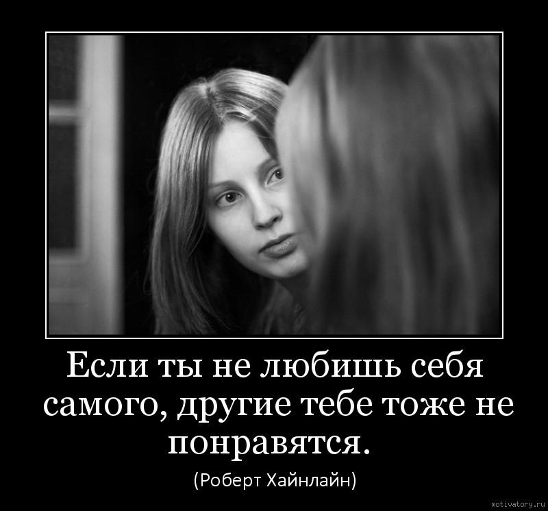 ты себя любишь: