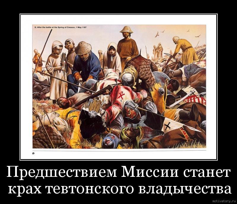 Предшествием Миссии станет крах тевтонского владычества