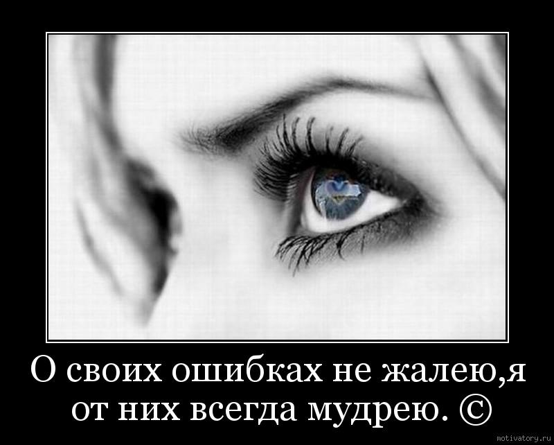 О своих ошибках не жалею,я от них всегда мудрею. ©
