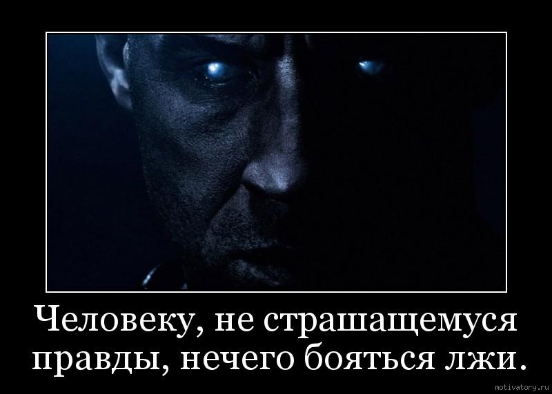 Человеку, не страшащемуся правды, нечего бояться лжи.