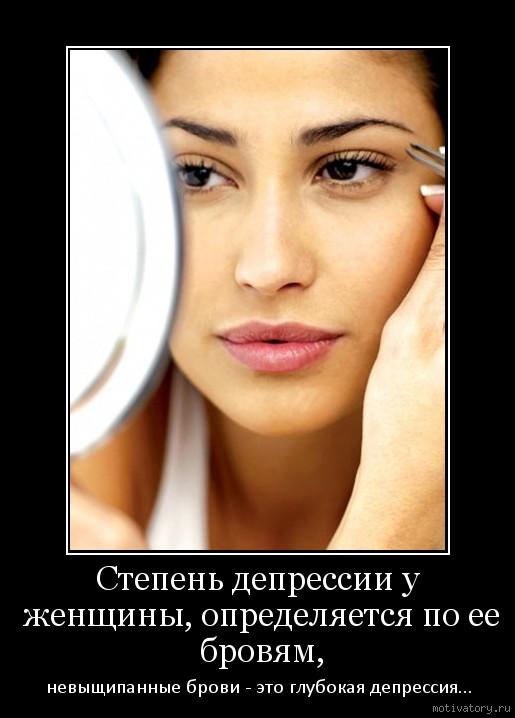 Степень депрессии у женщины, определяется по ее бровям,