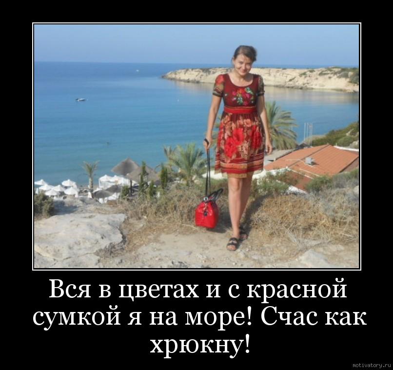 Вся в цветах и с красной сумкой я на море! Счас как хрюкну!