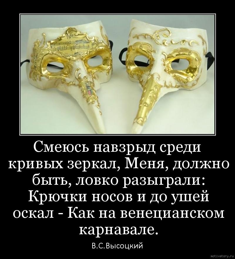 Смеюсь навзрыд среди кривых зеркал, Меня, должно быть, ловко разыграли: Крючки носов и до ушей оскал - Как на венецианском карнавале.