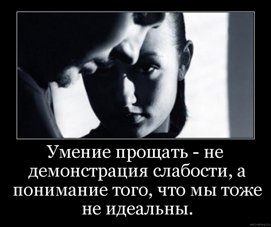 Умение прощать - не демонстрация слабости, а понимание того, что мы тоже не идеальны.