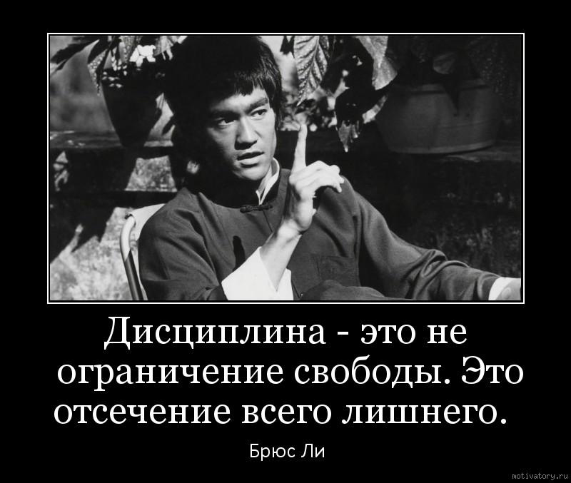 Дисциплина - это не ограничение свободы. Это отсечение всего лишнего.