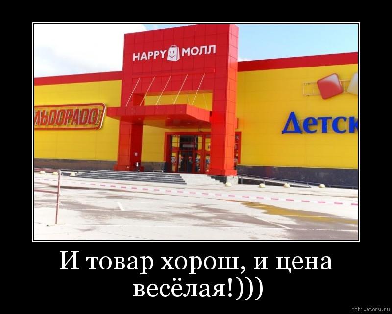 И товар хорош, и цена весёлая!)))