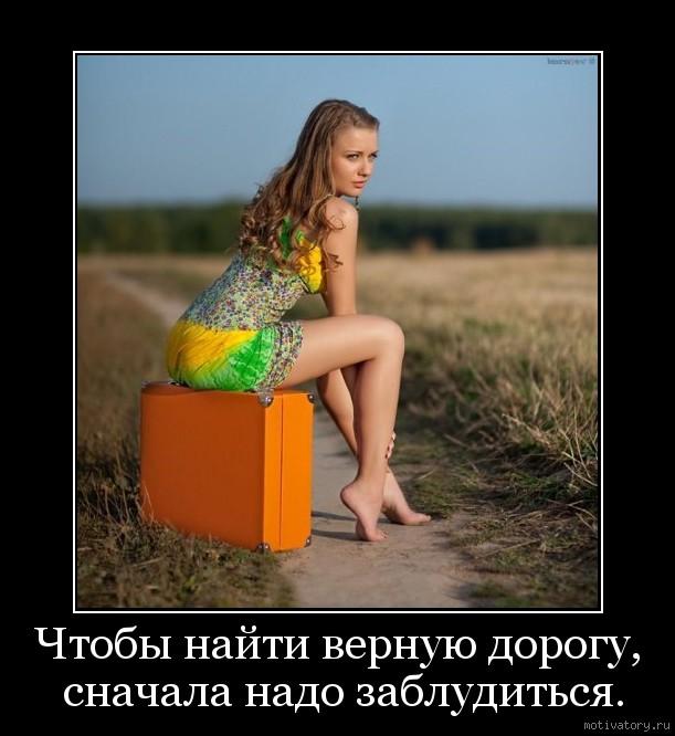 Чтобы найти верную дорогу, сначала надо заблудиться.