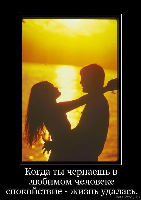 Когда ты черпаешь в любимом человеке спокойствие - жизнь удалась.
