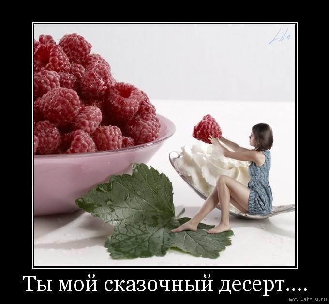 Ты мой сказочный десерт....