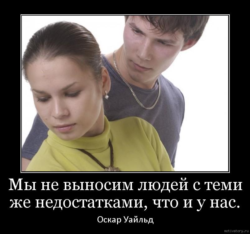 Мы не выносим людей с теми же недостатками, что и у нас.