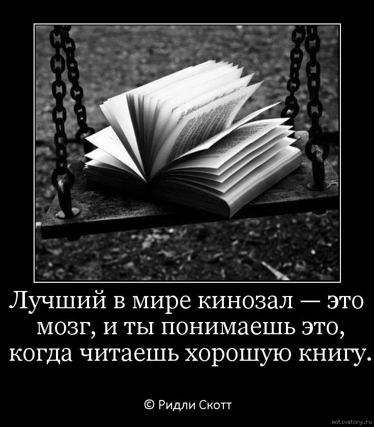 Лучший в мире кинозал — это мозг, и ты понимаешь это, когда читаешь хорошую книгу.