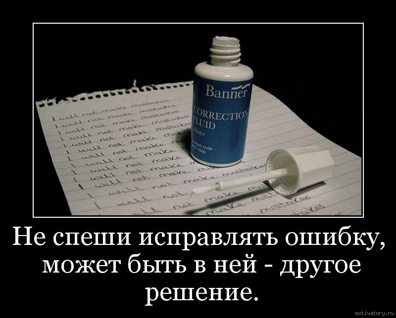 Не спеши исправлять ошибку, может быть в ней - другое решение.