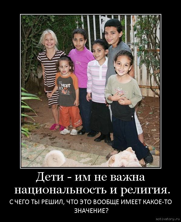 Дети - им не важна национальность и религия.