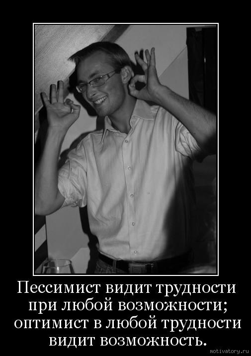 Пессимист видит трудности при любой возможности; оптимист в любой трудности видит возможность.