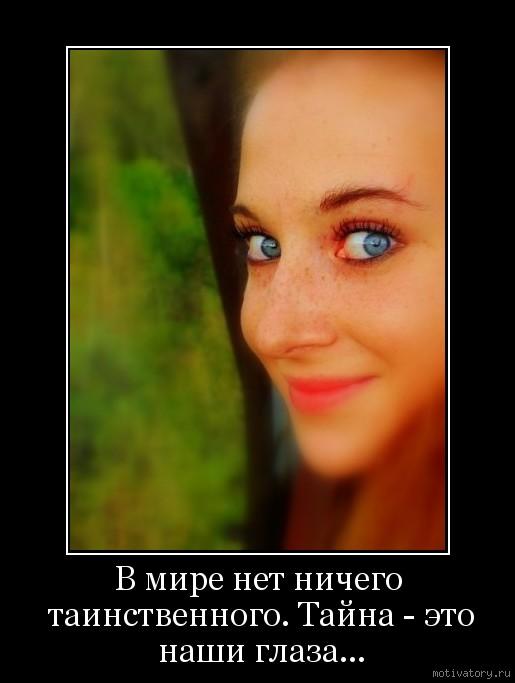 В мире нет ничего таинственного. Тайна - это наши глаза...