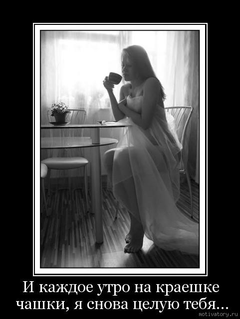 И каждое утро на краешке чашки, я снова целую тебя...