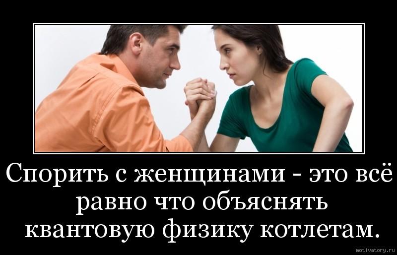 спорить с незнакомым парнем