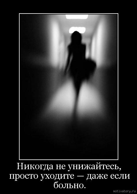 Никогда не унижайтесь, просто уходите — даже если больно.