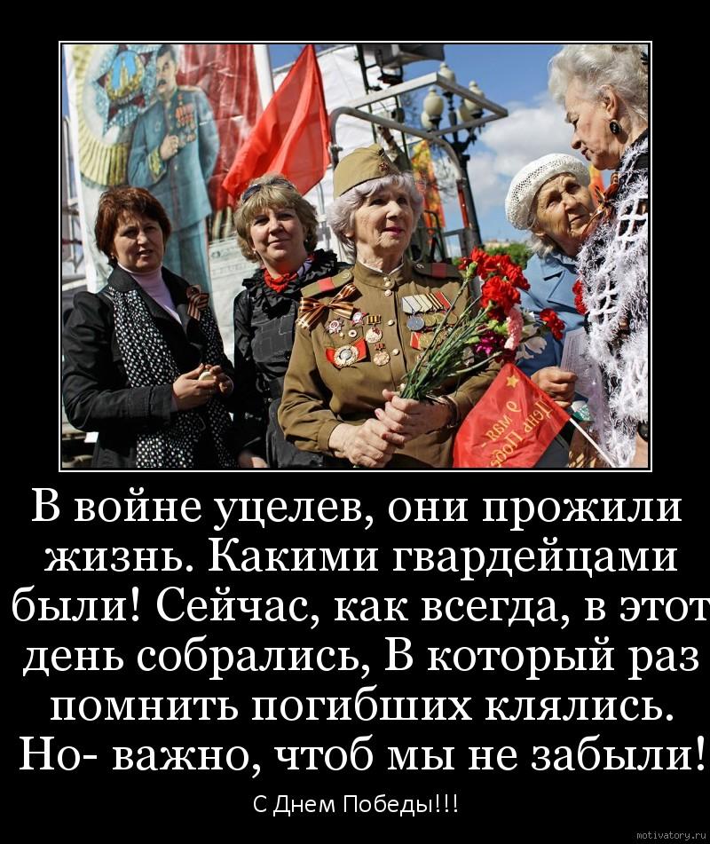 В войне уцелев, они прожили жизнь. Какими гвардейцами были! Сейчас, как всегда, в этот день собрались, В который раз помнить погибших клялись. Но- важно, чтоб мы не забыли!