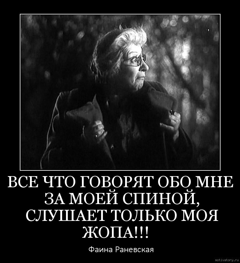 ВСЕ ЧТО ГОВОРЯТ ОБО МНЕ ЗА МОЕЙ СПИНОЙ, СЛУШАЕТ ТОЛЬКО МОЯ ЖОПА!!!