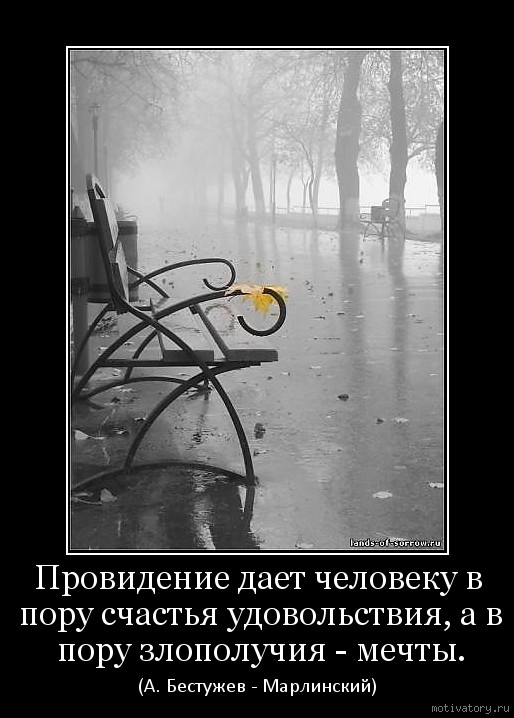Провидение дает человеку в пору счастья удовольствия, а в пору злополучия - мечты.