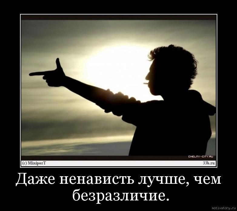 Даже ненависть лучше, чем безразличие.