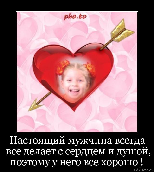 Настоящий мужчина всегда все делает с сердцем и душой, поэтому у него все хорошо !