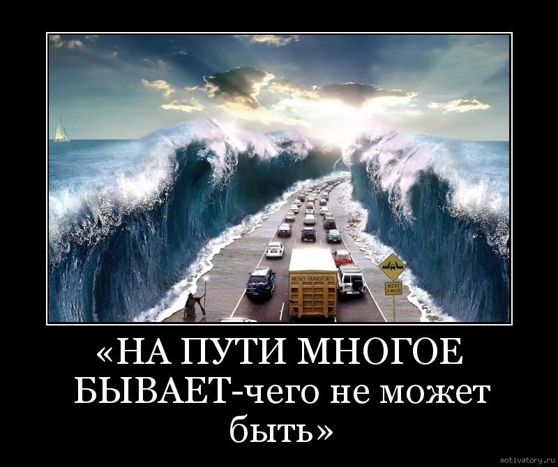 «НА ПУТИ МНОГОЕ БЫВАЕТ-чего не может быть»