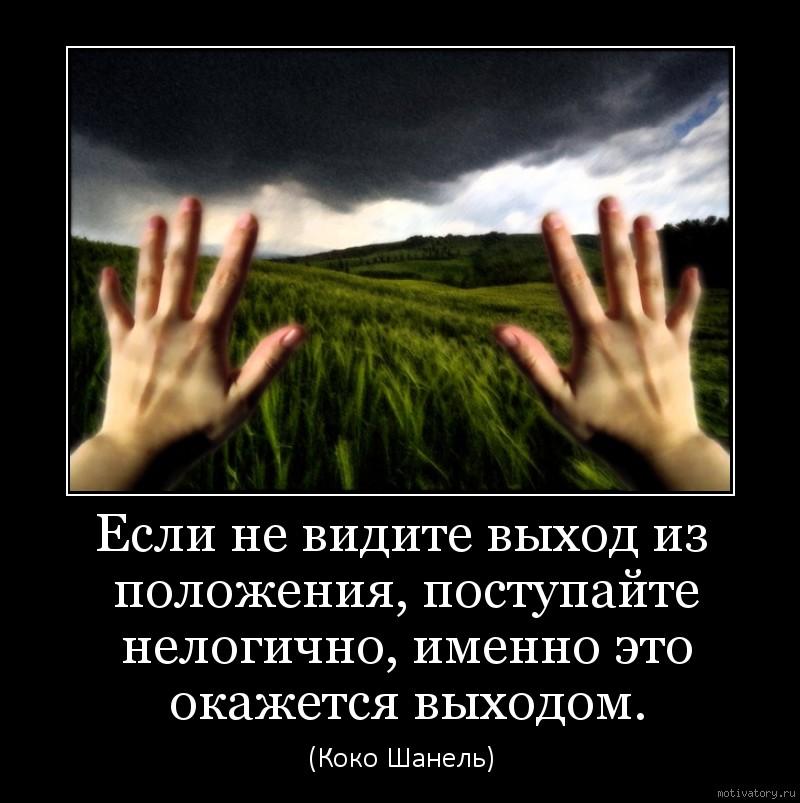 Если не видите выход из положения, поступайте нелогично, именно это окажется выходом.