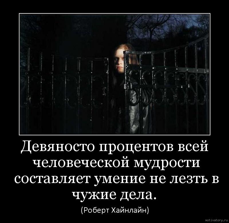 Девяносто процентов всей человеческой мудрости составляет умение не лезть в чужие дела.