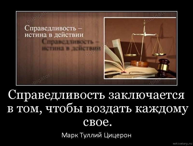Справедливость заключается в том, чтобы воздать каждому свое.
