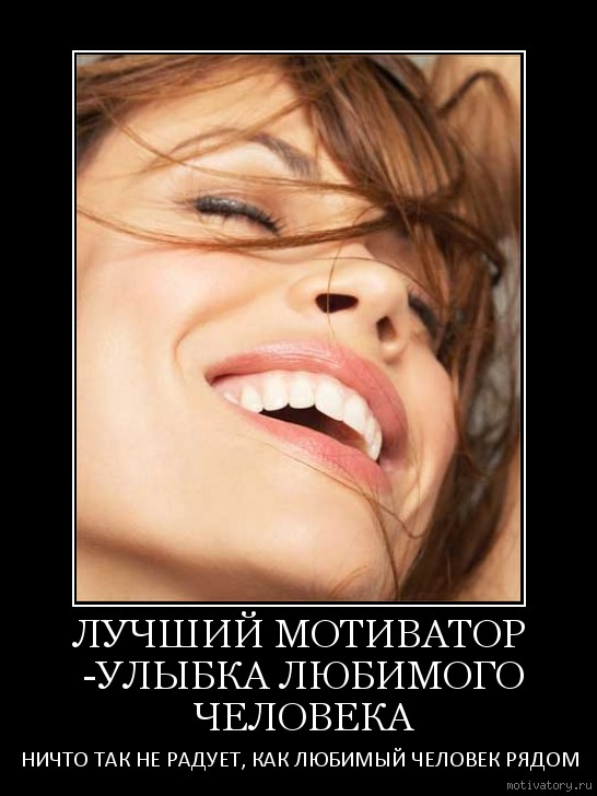 ЛУЧШИЙ МОТИВАТОР -УЛЫБКА ЛЮБИМОГО ЧЕЛОВЕКА