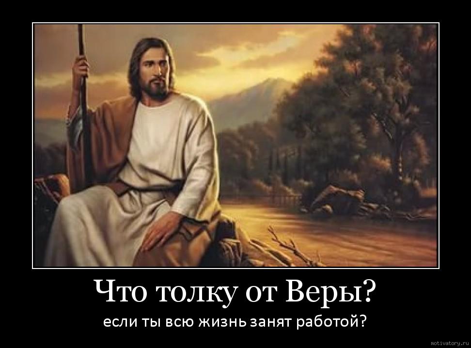 Что толку от Веры?
