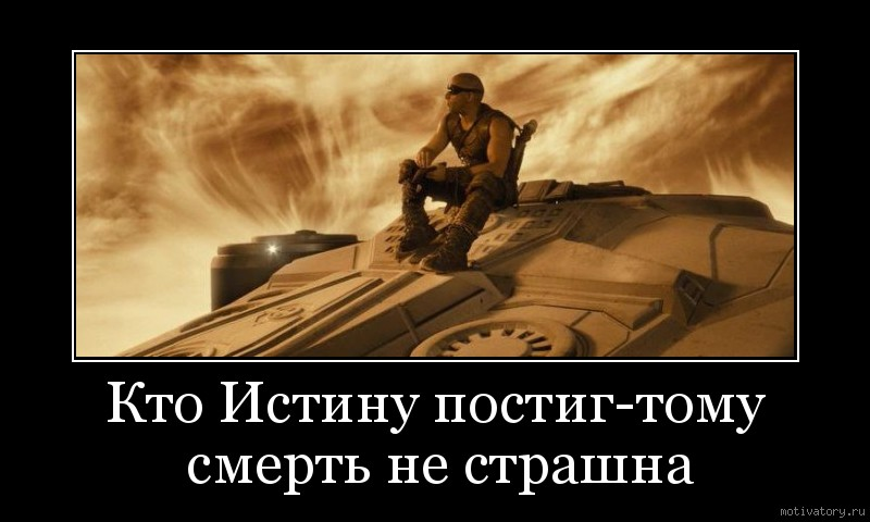 Кто Истину постиг-тому смерть не страшна