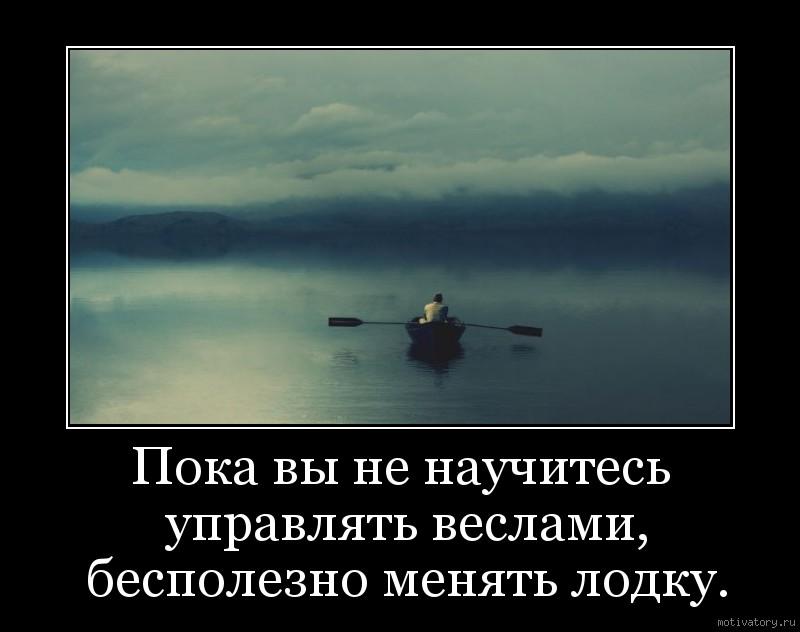 я без тебя как лодка без весел