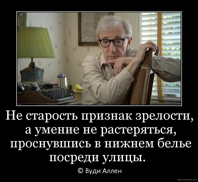 Не старость признак зрелости, а умение не растеряться, проснувшись в нижнем белье посреди улицы.