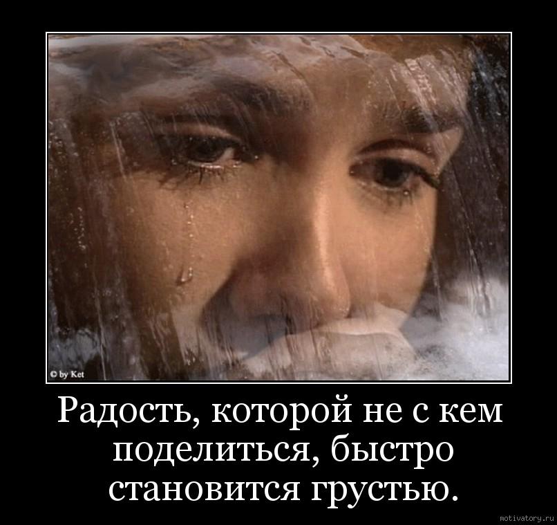 Радость, которой не с кем поделиться, быстро становится грустью.