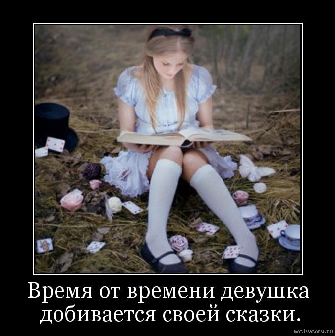 Время от времени девушка добивается своей сказки.