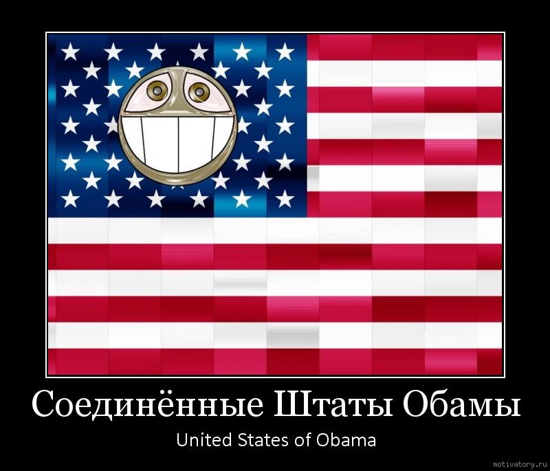 Соединённые Штаты Обамы