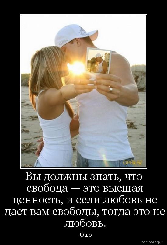 Вы должны знать, что свобода — это высшая ценность, и если любовь не дает вам свободы, тогда это не любовь.