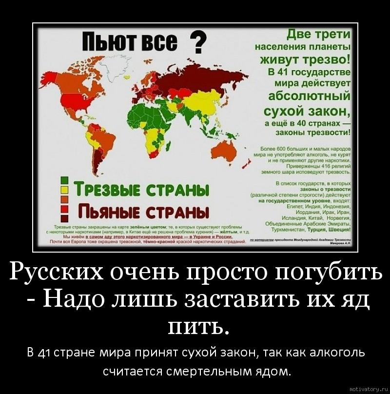 Русских очень просто погубить - Надо лишь заставить их яд пить.