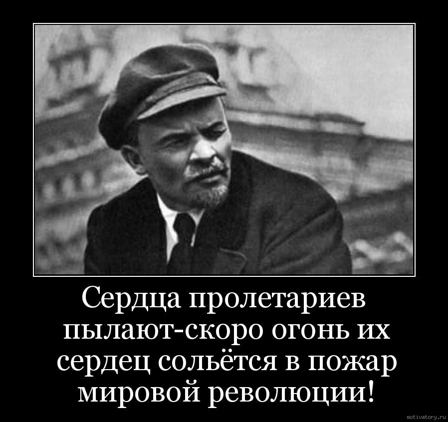 Сердца пролетариев пылают-скоро огонь их сердец сольётся в пожар мировой революции!