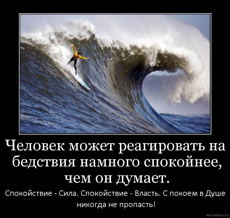 Человек может реагировать на бедствия намного спокойнее, чем он думает.