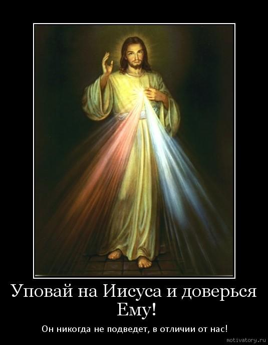 Уповай на Иисуса и доверься Ему!