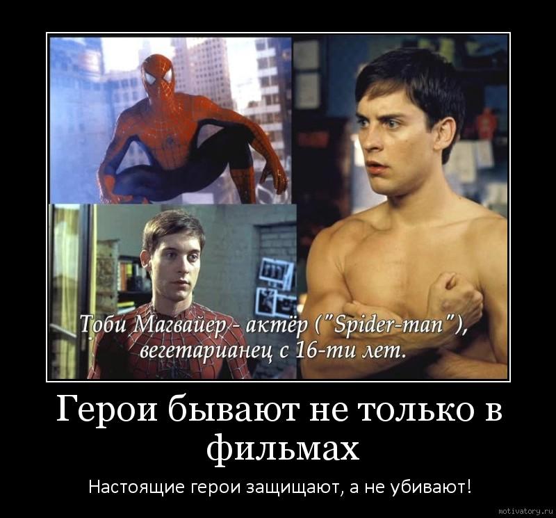 Герои бывают не только в фильмах