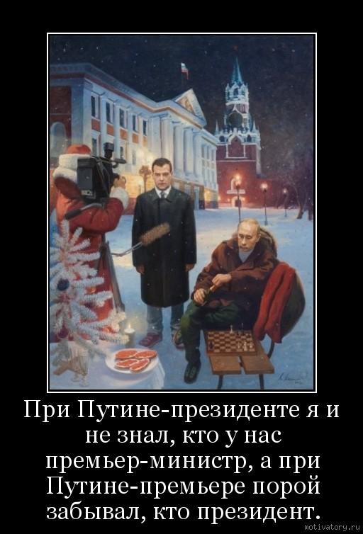 При Путине-президенте я и не знал, кто у нас премьер-министр, а при Путине-премьере порой забывал, кто президент.