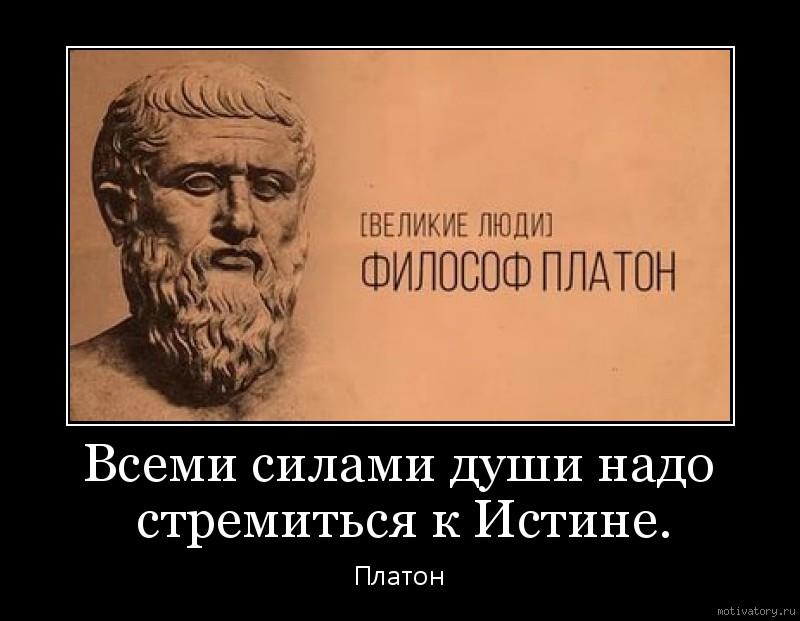 Всеми силами души надо стремиться к Истине.