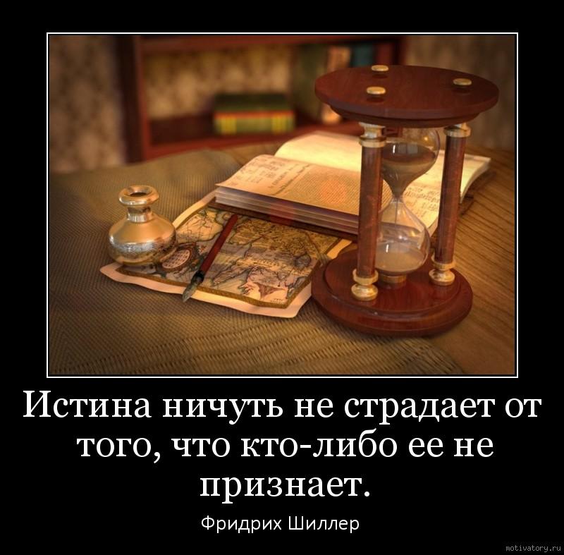 Истина ничуть не страдает от того, что кто-либо ее не признает.