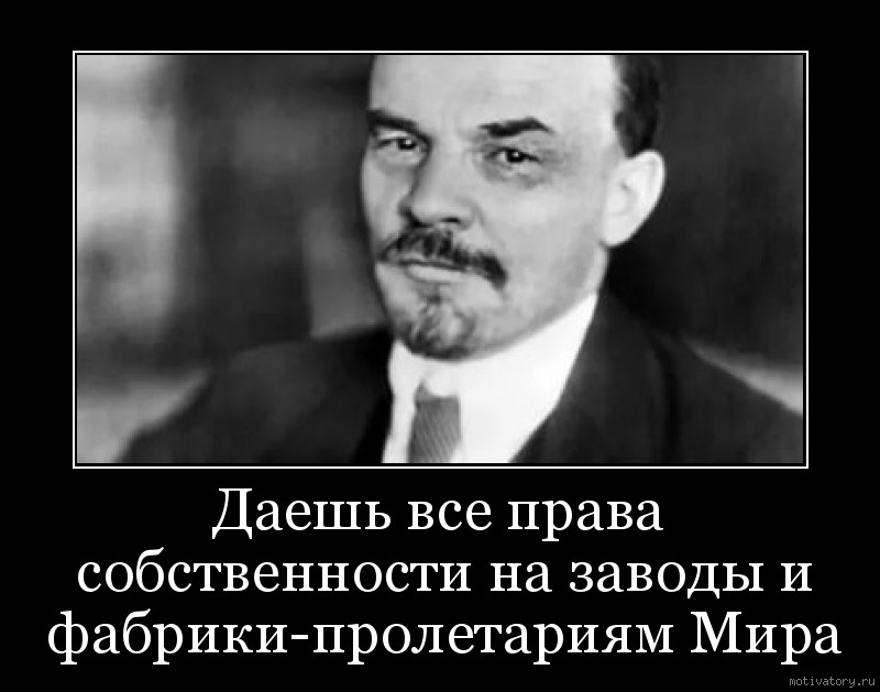 Даешь все права собственности на заводы и фабрики-пролетариям Мира