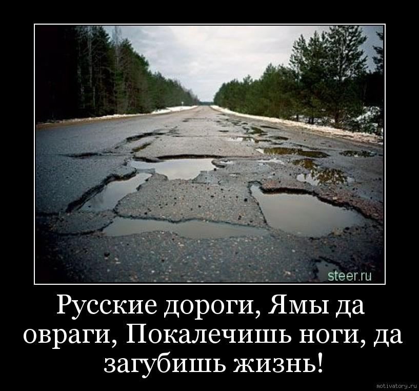 Русские дороги, Ямы да овраги, Покалечишь ноги, да загубишь жизнь!
